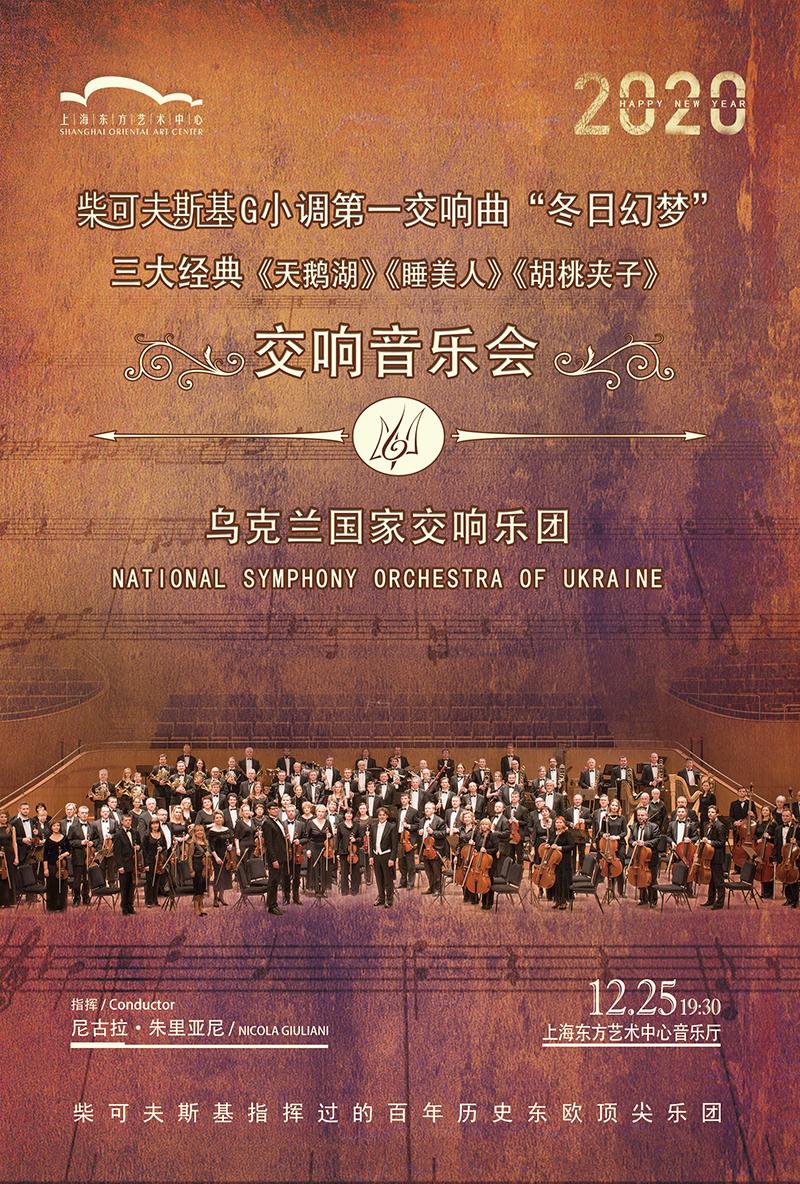 柴可夫斯基三大经典上海音乐会