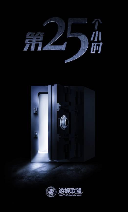 游娱联盟第25小时(黑暗探索类)北京站
