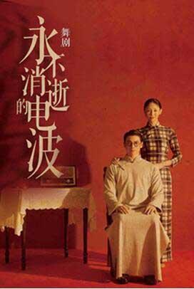 【郑州】舞剧《永不消逝的电波》