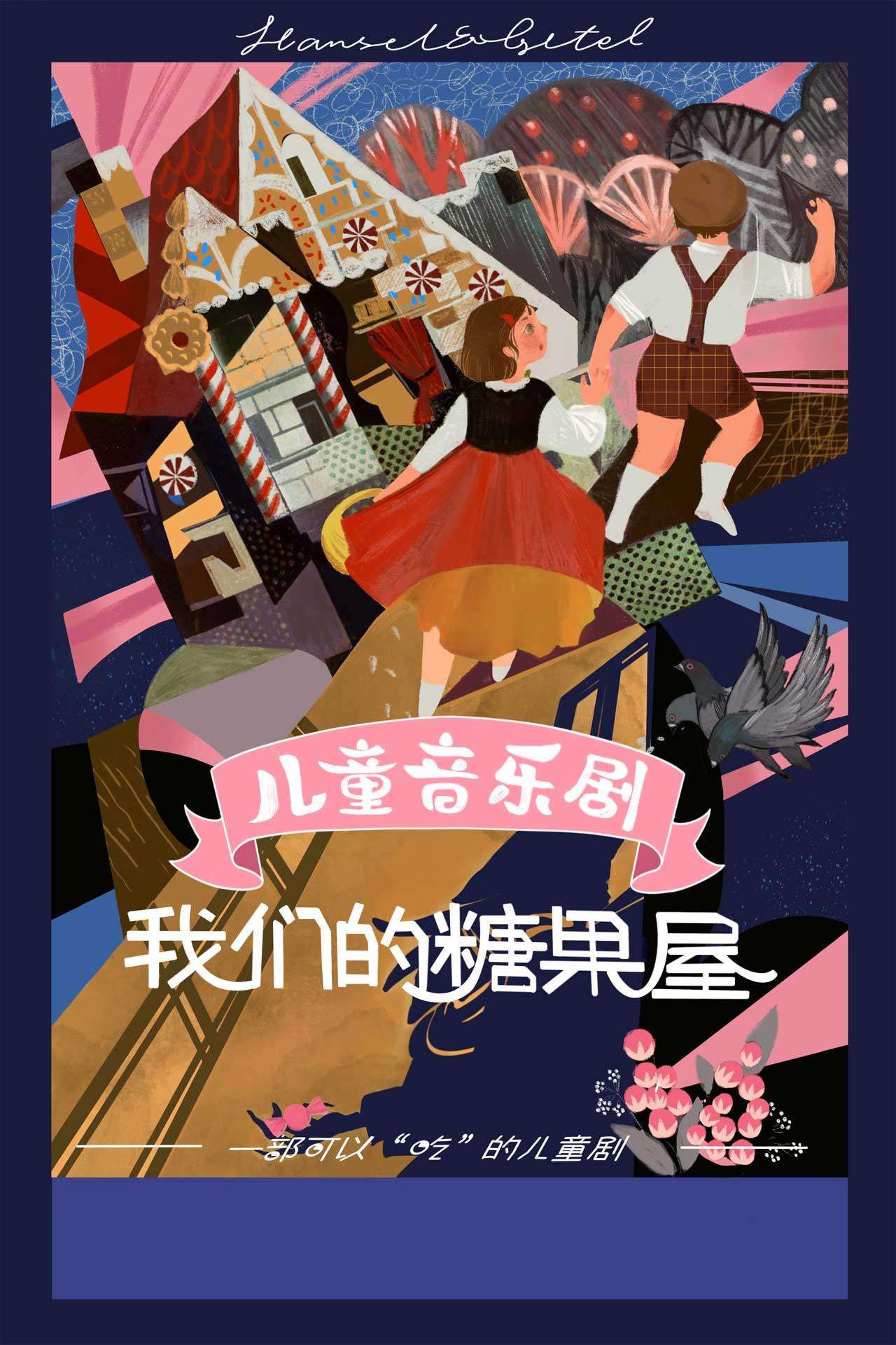 中英双语儿童音乐剧《我们的糖果屋》广州站