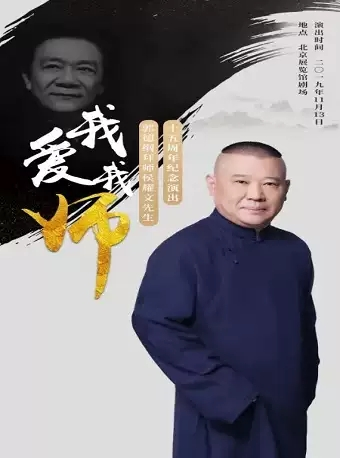 """《""""我爱我师""""--郭德纲拜师侯耀文先生十五周年纪念演出》北京站"""