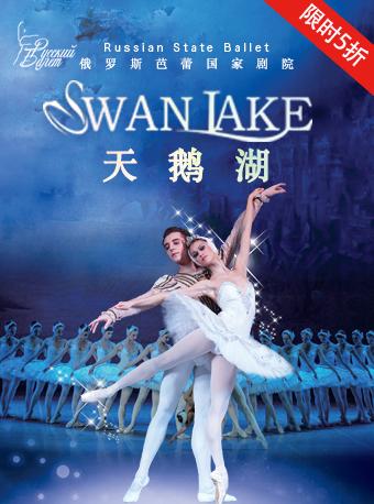 俄罗斯芭蕾国家剧院芭蕾舞《天鹅湖》沈阳站