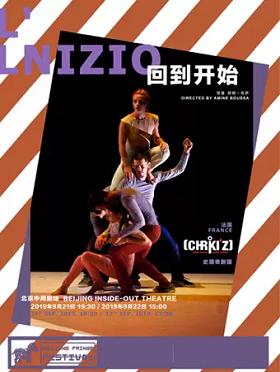 现代舞《回到开始》北京站