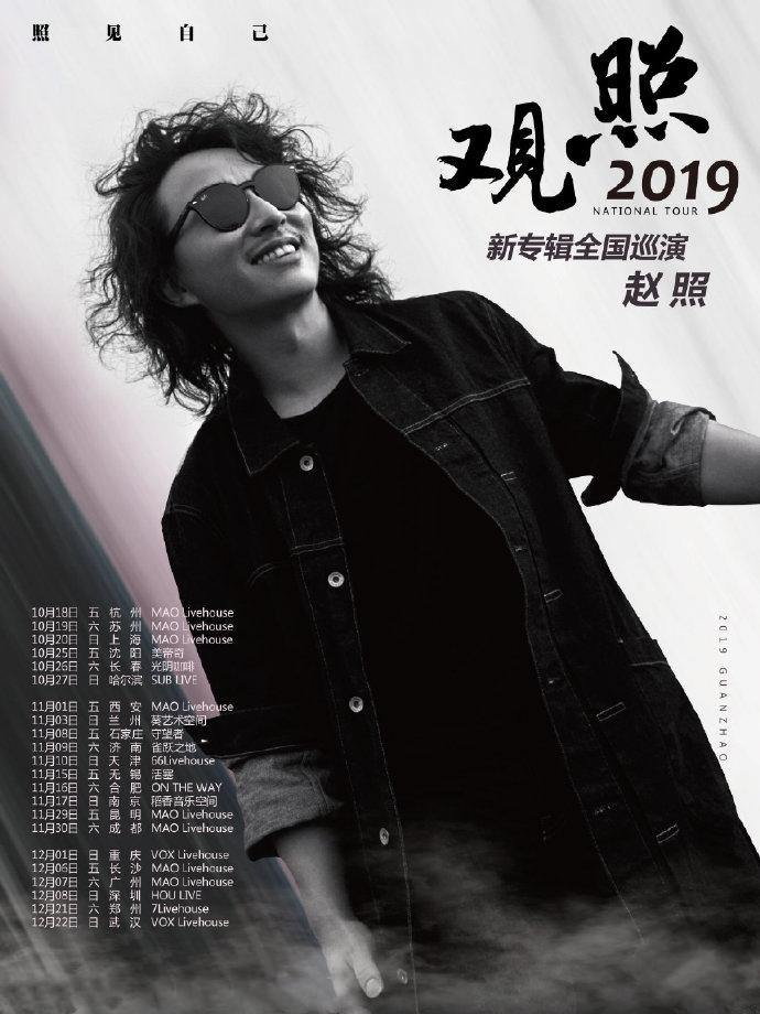 2019赵照广州演唱会
