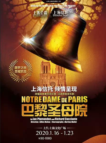 法语音乐剧《巴黎圣母院》上海站
