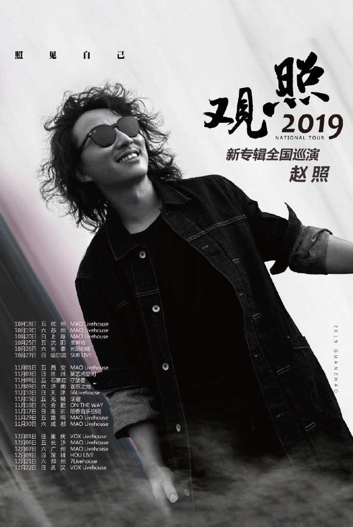 """赵照""""观照""""2019新专辑巡演 郑州站"""