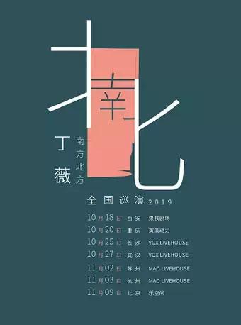 【重庆】南方/北方―丁薇2019巡演