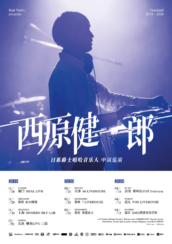 西原健一郎郑州演唱会