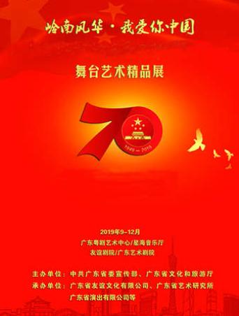 【广州】岭南风华�q我爱你中国 广东省庆祝中华人民共和国成立70周年舞台艺术精品展――岭海新韵颂祖国