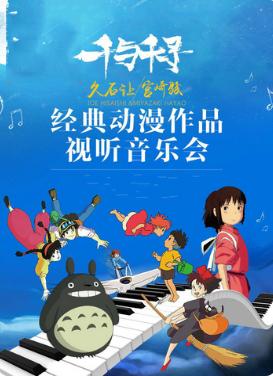 《千与千寻-久石让宫崎骏作品视听音乐会》-北京站