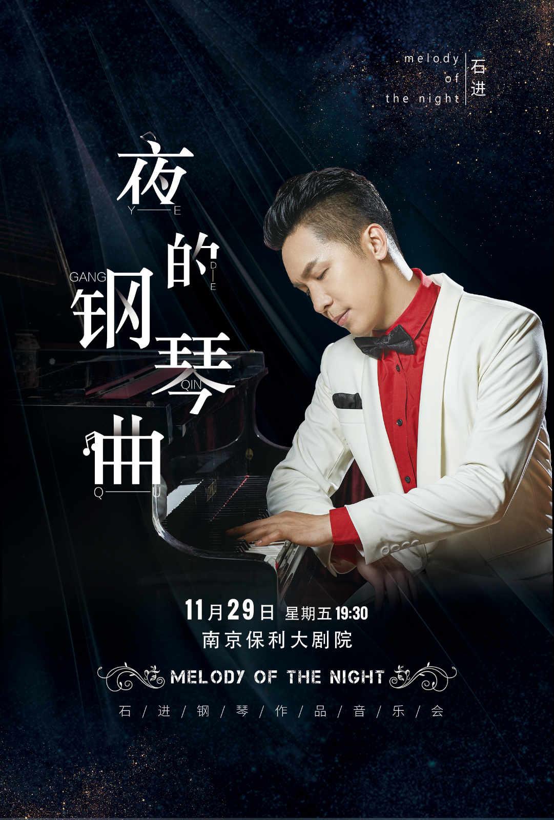 【南京】石进钢琴音乐会