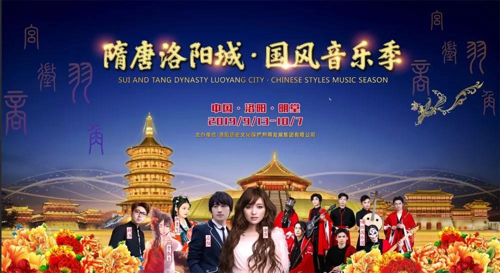 隋唐洛阳城国风音乐季门票(演出时间+门票价格+地址)