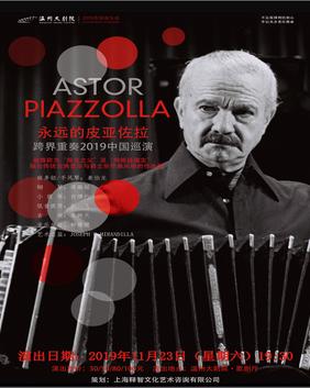 """2019市民音乐会 """"永远的皮亚佐拉""""--跨界重奏中国巡演温州站"""