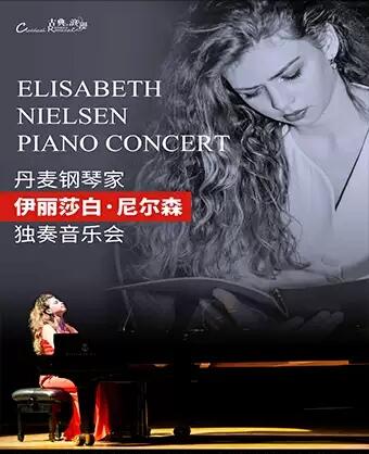 【重庆】丹麦钢琴家伊丽莎白・尼尔森独奏音乐会