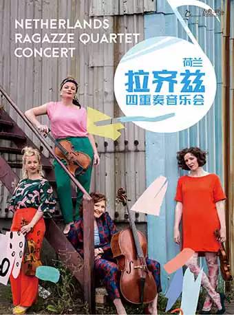 荷兰拉齐兹四重奏音乐会-重庆站