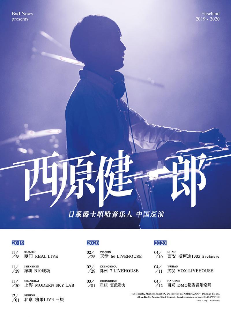 日系爵士嘻哈音乐人 西原健一郎2019-2020巡演 重庆站