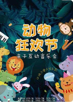 《动物狂欢节》亲子互动音乐会宁波站