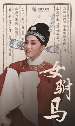 黄梅戏《女驸马》珠海站
