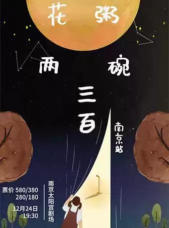 花粥南京演唱会