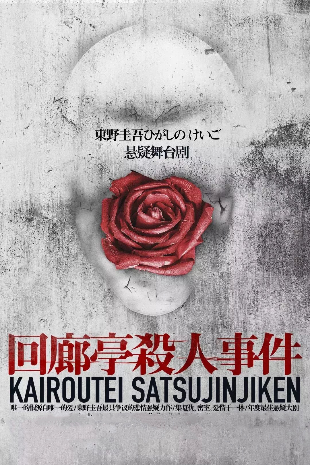《回廊亭杀人事件》―长沙站