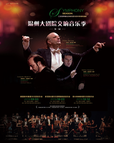 意大利纳维利爱乐乐团音乐会--温州站