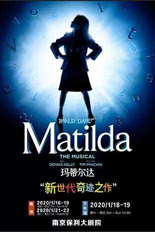 伦敦西区原版音乐剧《Matilda the Musical玛蒂尔达》南京站