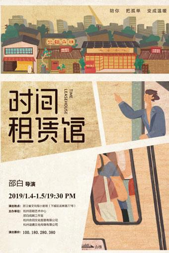 【济南】杭州话剧艺术中心《时间租赁馆》