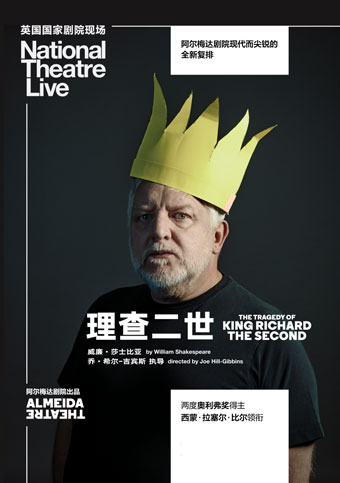 杭州大剧院重温经典系列 2019年杭州大剧院歌剧电影周 NTLive英国国家剧院现场 高清放映《理查二世》
