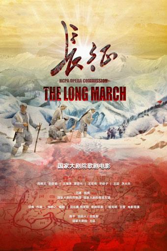 杭州大剧院重温经典系列 2019年杭州大剧院歌剧电影周 国家大剧院 高清放映《长征》