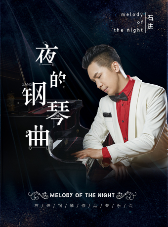【南宁】石进《夜的钢琴曲》音乐会