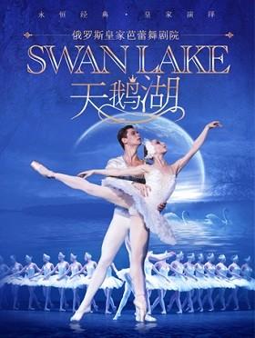 俄罗斯芭蕾国家剧院儿童版《天鹅湖》重庆站