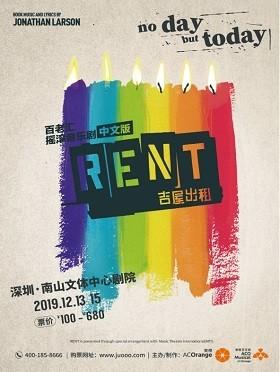 百老汇摇滚音乐剧《吉屋出租RENT》中文版-深圳站