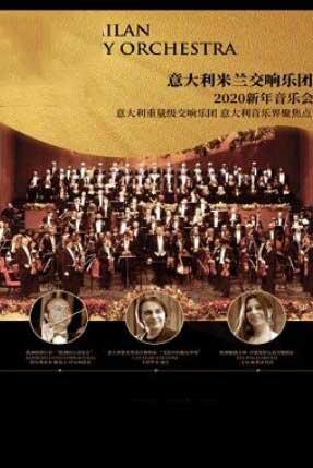 【万有音乐系】《意大利米兰交响乐团2020新年音乐会》-重庆站