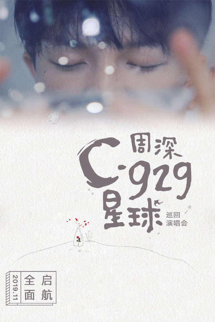周深C-929 星球巡回演唱会广州站