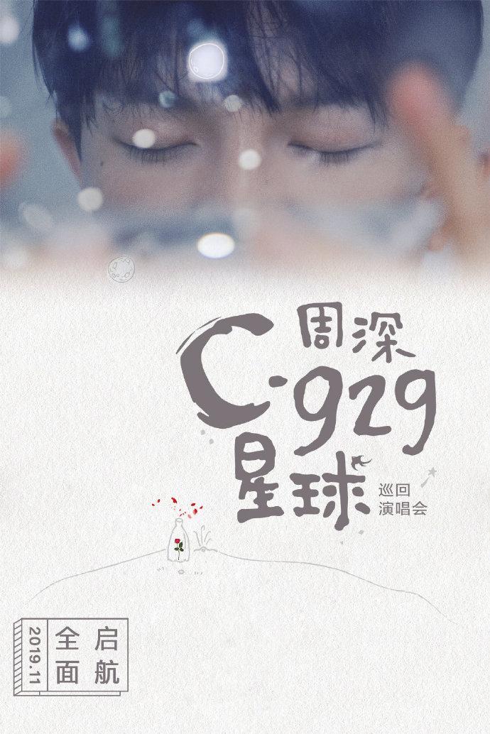 周深C-929 星球巡回演唱会南京站