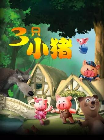 大型多媒体奇幻互动儿童剧《三只小猪》北京站