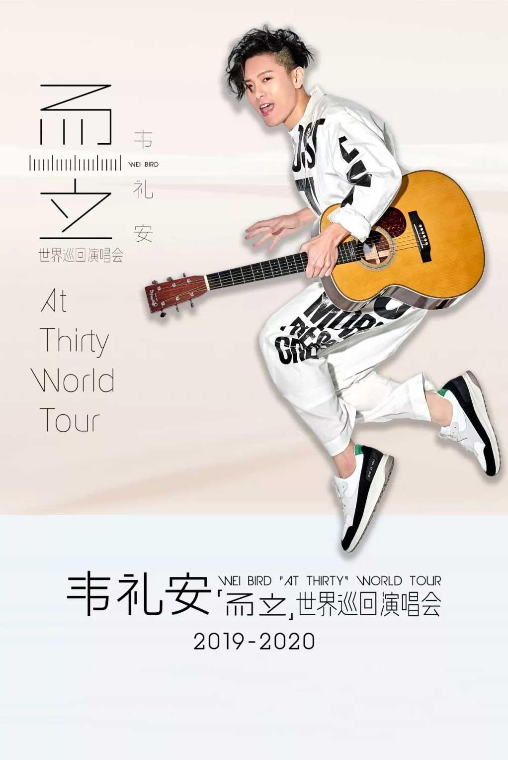 韦礼安「而立」世界巡回演唱会新加坡站