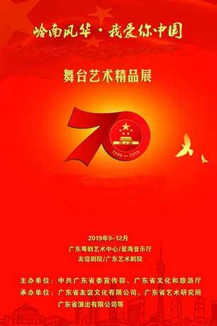 汉剧《酒乡纪事》广州站