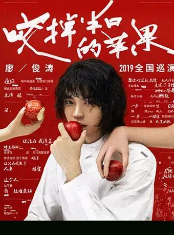【广州】2019廖俊涛《咬掉半口的苹果》巡演