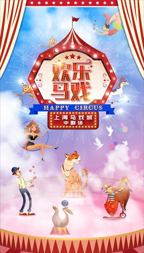 【上海】《欢乐马戏》―上海马戏城中剧场亲子大马戏