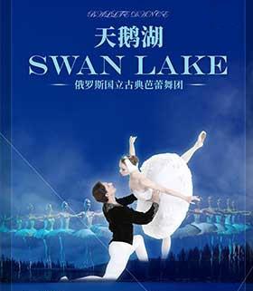 俄罗斯国立古典芭蕾舞团《天鹅湖》合肥站