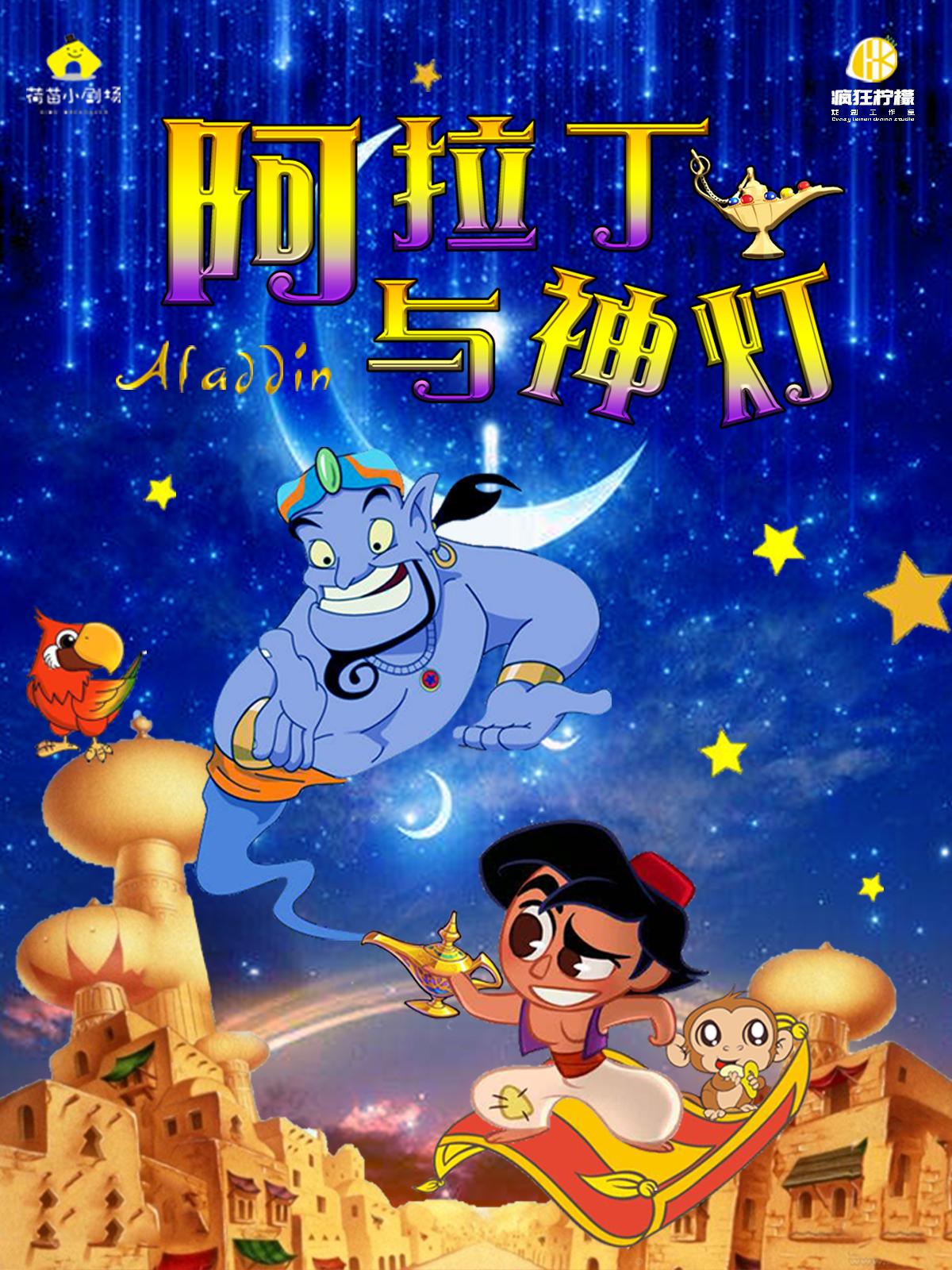 大型儿童欢乐剧《阿拉丁神灯》重庆站