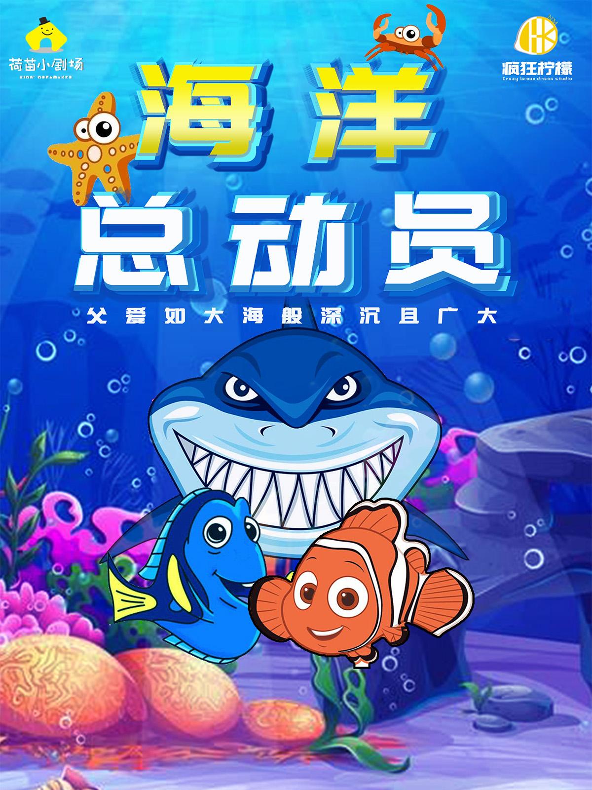 大型沉浸式儿童欢乐剧《海洋总动员》重庆站