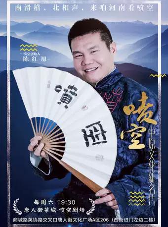 豫见喷空―喷空相声 唐人街茶城井台喷空郑州站