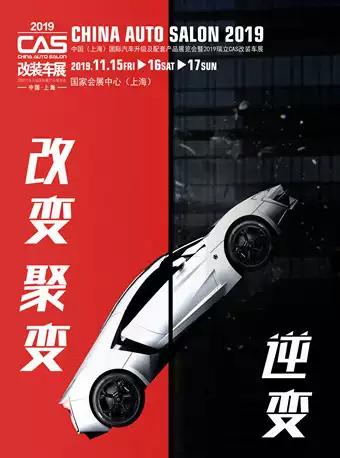 2019第二届中国汽车文化嘉年华上海改装车展