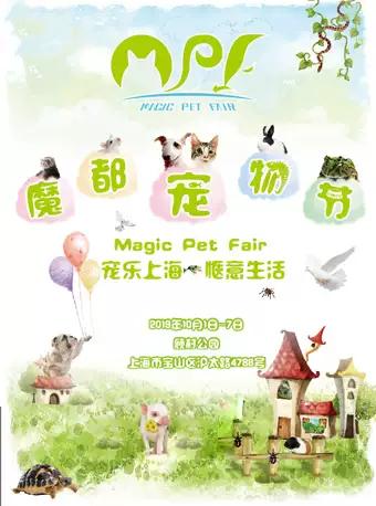 【上海】第三届魔都宠物节 顾村公园时尚生活周