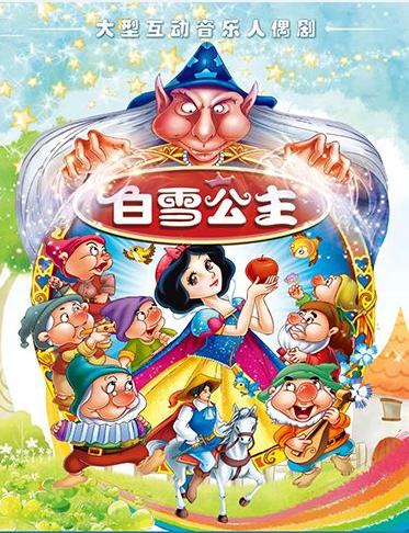 【深圳】大型经典音乐木偶童话剧《白雪公主》