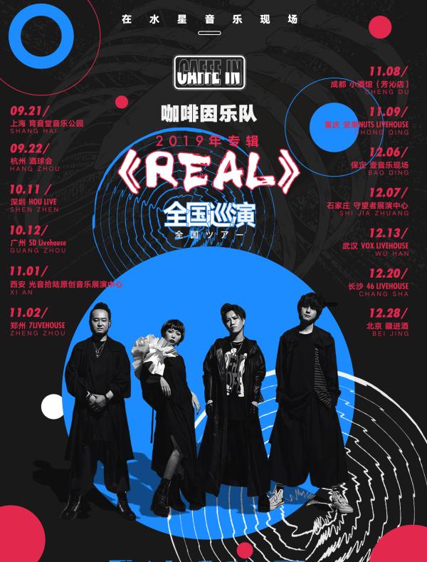 2019咖啡因乐队武汉演唱会