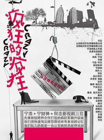 【南昌】2019年度红谷戏剧全国话剧优秀新剧目展演季《疯狂的疯狂》