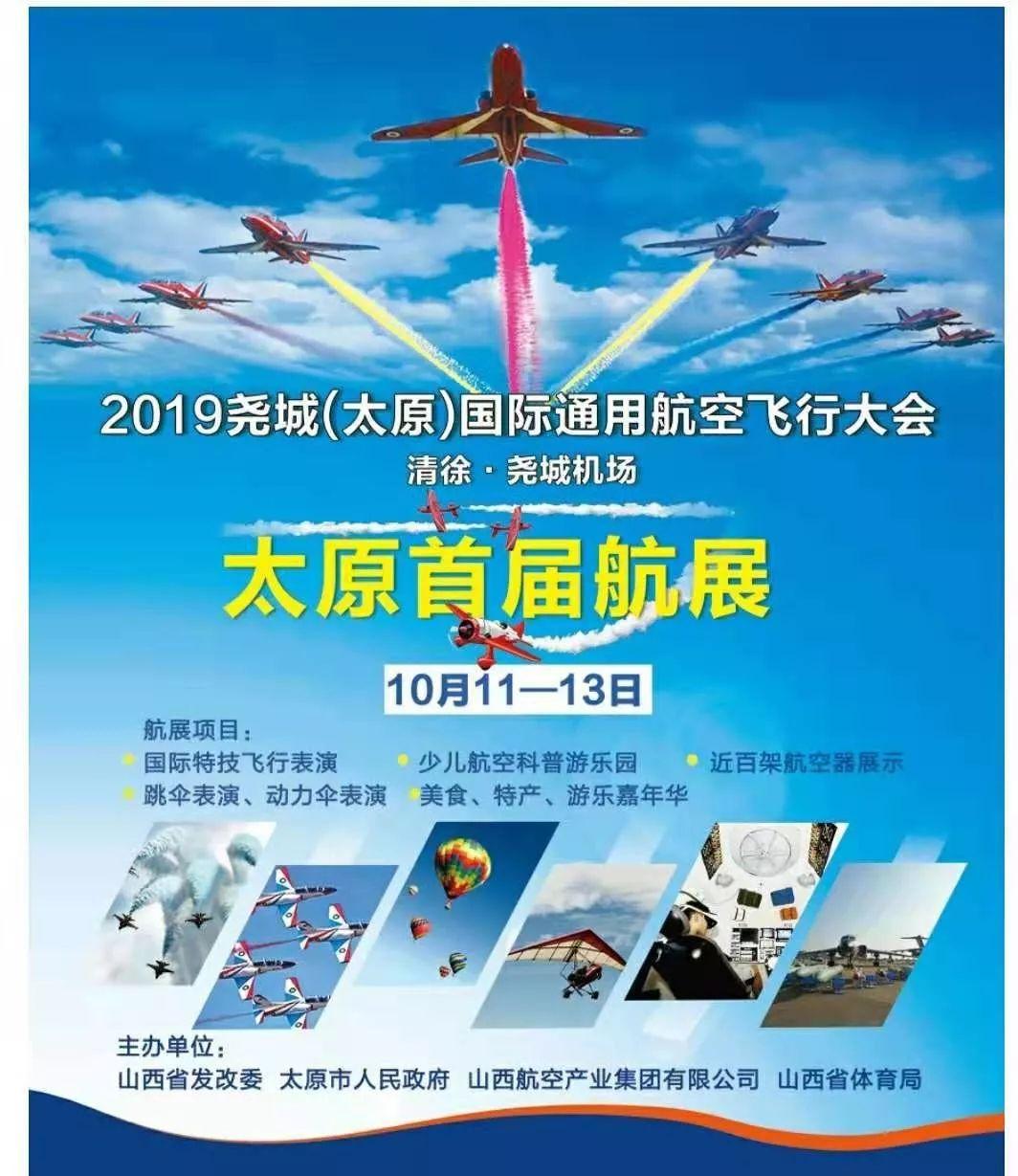 【太原】2019尧城(太原)国际通用航空飞行大会